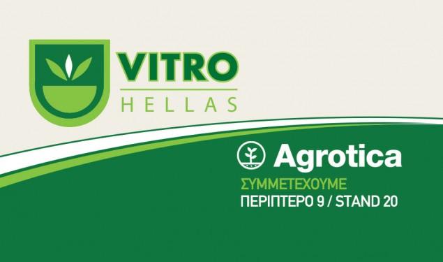 H Vitro Hellas στην 28η Agrotica