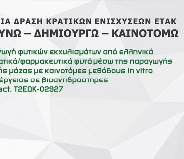 Συμμετοχή της VITRO HELLAS στο ερευνητικό πρόγραμμα BIOREACT